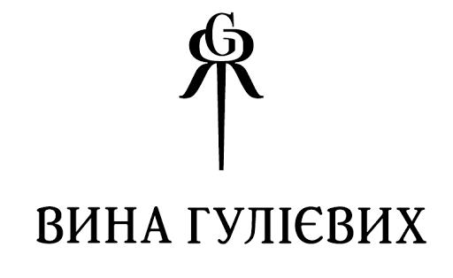 Вина Гулиевых
